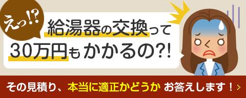 給湯器の交換って30万円もかかるの?
